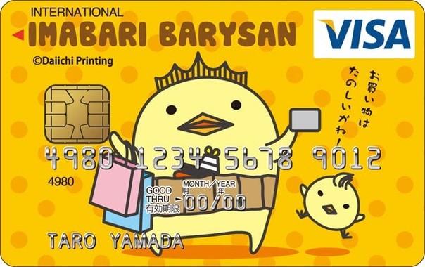 地域貢献型カード「バリィさんVISAカード」 お買い物袋を提げたバリィさん
