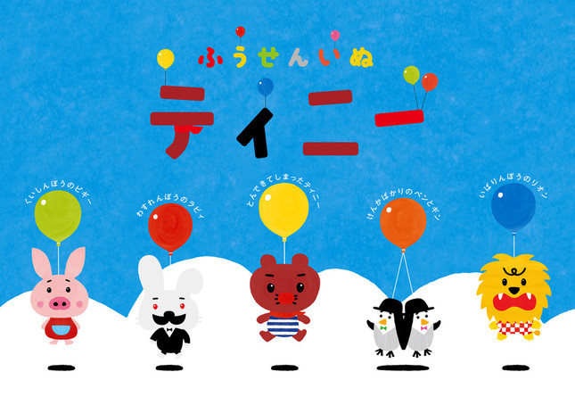 (C)2015 Genki Kawamura&Kenjiro Sano / Tinny Project