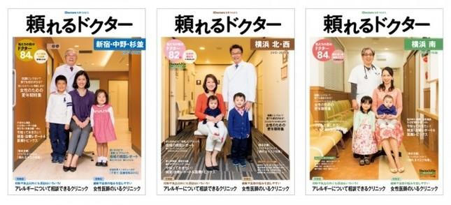 ドクターズ・ファイルの特別編集ムック本