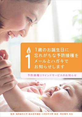 1回だけ、毎年、期間内に再度、と予防接種は複雑
