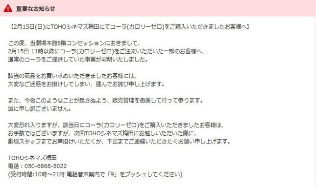 TOHOシネマズ梅田のホームページより