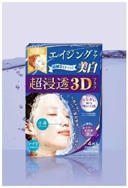 肌美精から美白へ導く3Dマスク登場!
