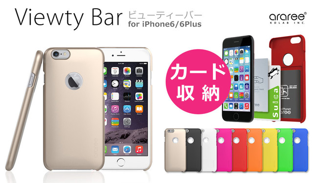 iPhone 6 / 6 Plus 「araree Viewty Bar(アラリー ビューティバー)」