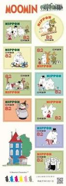 「82円切手」シート