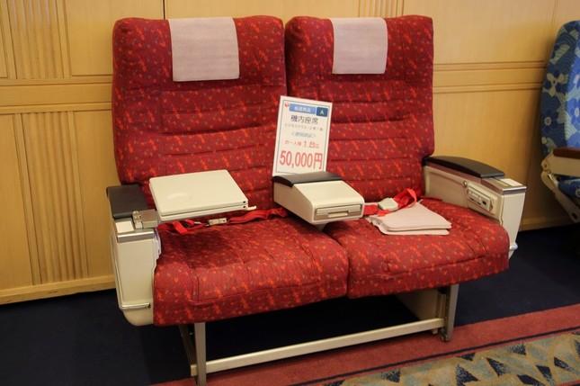 DC-10に搭載されていたビジネスクラスの座席。倍率は24倍だった