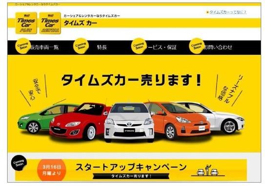 「タイムズカー」の中古車販売スタート!