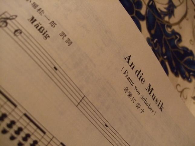 「音楽に寄す」の楽譜