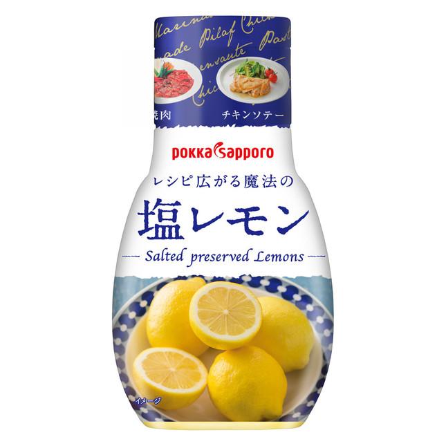 塩レモン 150g プラボトル