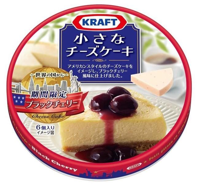 クラフト 小さなチーズケーキ ~世界の国から~ ブラックチェリー
