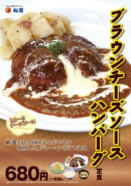 ブラウンチーズソースハンバーグ定食
