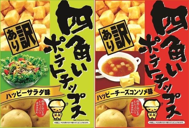 「ハッピーサラダ味」(左)と「ハッピーチーズコンソメ味」の2種類