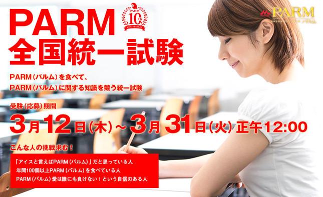 PARM全国統一試験