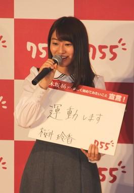桜井玲香さん