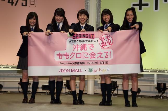 イベントは「行くぜっ!春のイオンモール DO MALL!SPRINGだZ」と銘打った学生向けキャンペーンの開始を記念して行われた