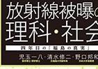 放射線めぐり...4年目の「福島の真実」を知る