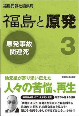 福島と原発3