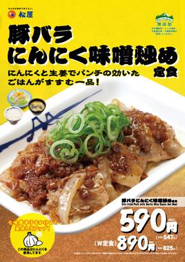 豚バラにんにく味噌炒め定食
