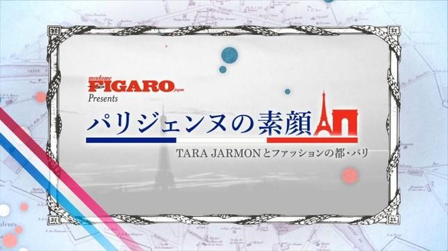 「FIGARO japon presents パリジェンヌの素顔 TARA JARMONとファッションの都・パリ」