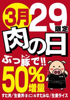 1日限定で肉が50%増量
