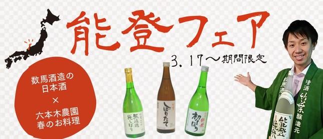 春の能登フェア by六本木農園×ディスカバーニッポン