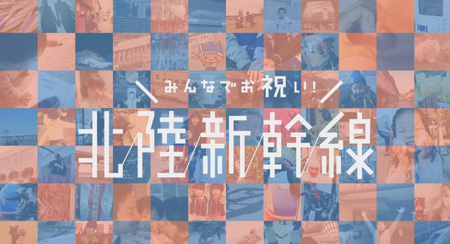 「みんなでお祝い!北陸新幹線」