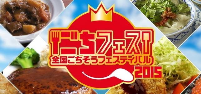 「全国ごちそうフェスティバル2015」