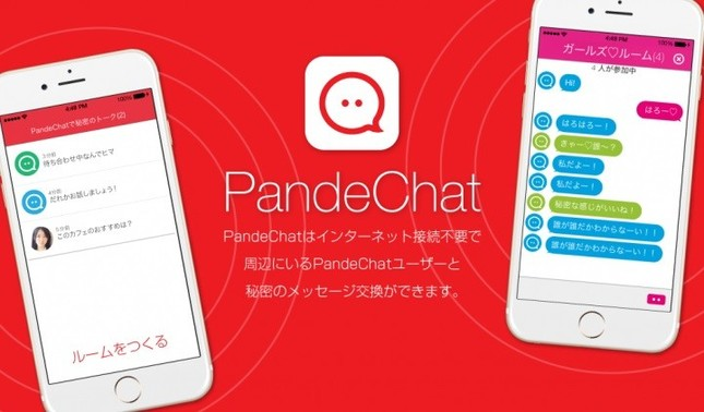 「PandeChat」アプリ画面