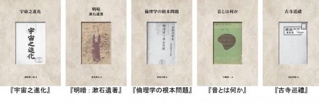 夏目漱石、和辻哲郎などの著作