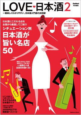 「LOVE日本酒2」