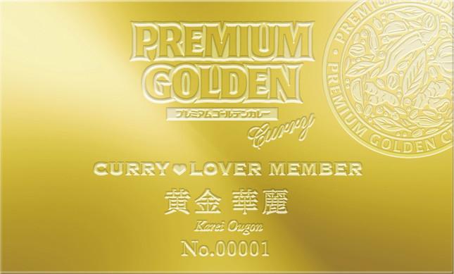 純金20万円相当の「メンバーカード」