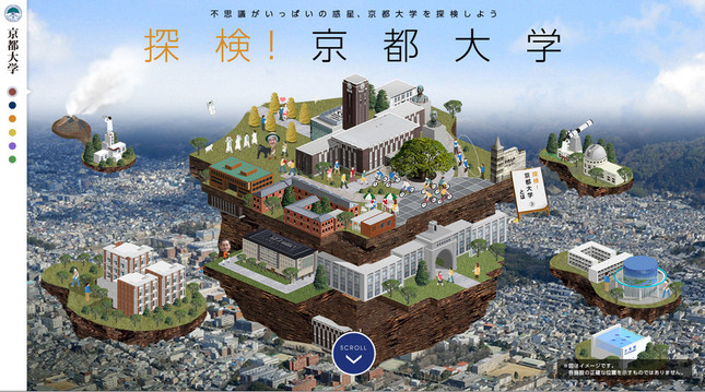 探検!京都大学