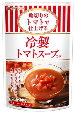 角切りのトマトで仕上げる 冷製トマトスープの素