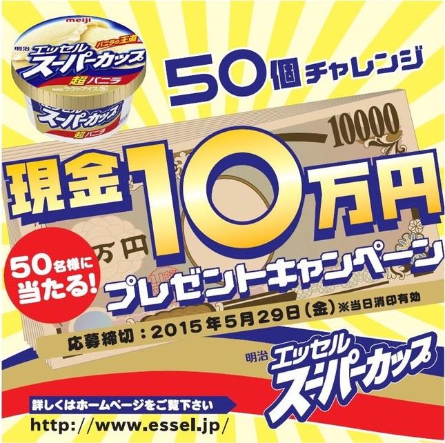 50人に「10万円」が当たる