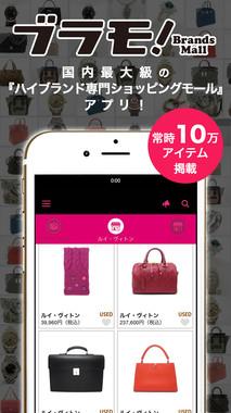 ブラモ!App