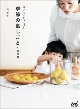 まずは子どもと「料理を楽しむ」