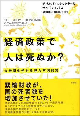 経済政策で人は死ぬか?