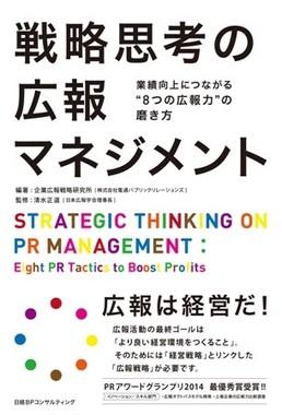 『戦略思考の広報マネジメント~業績向上につながる