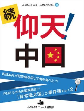 『続・仰天中国』(J-CASTニュース編集部・著)