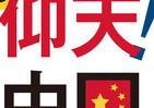 トンデモ中国人の仰天ニュースが電子書籍でまとめて読める