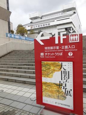 「大関ヶ原展」開催中の江戸東京博物館