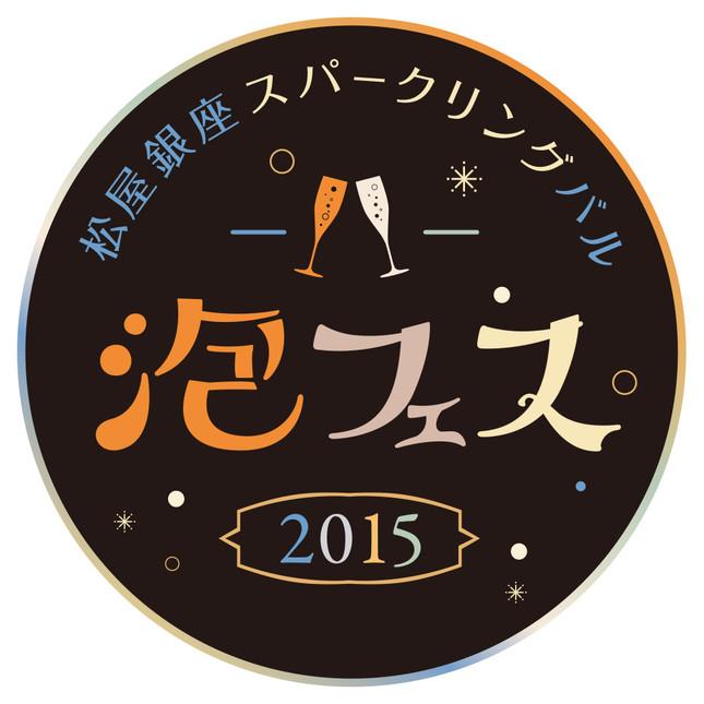 泡フェス2015 松屋銀座スパークリングバル