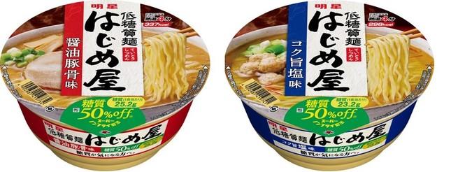 糖質50%オフの健康系カップ麺