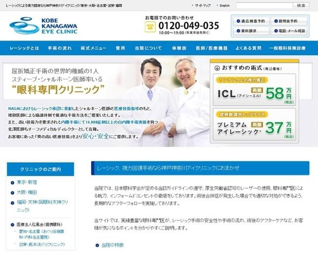 神戸神奈川アイクリニックホームページ