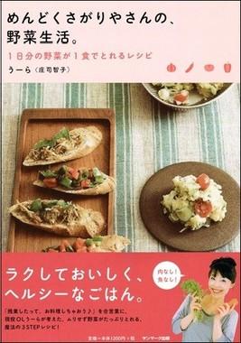 めんどくさがりやさんの、野菜生活。 1日分の野菜が1食でとれるレシピ