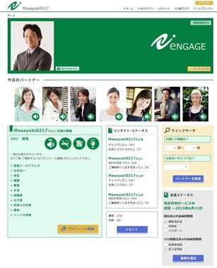 マイページ(画像はイメージ)