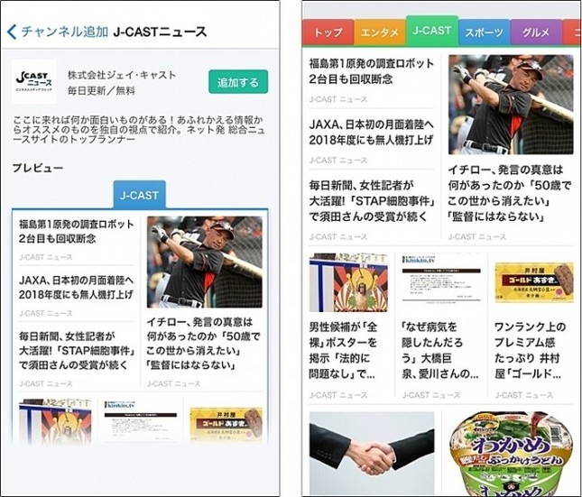 「チャンネルプラス」の、「J-CASTニュース」のチャンネル