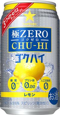 サッポロ 極ZERO CHU-HI ゴクハイ<レモン>