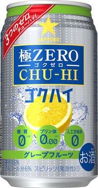 サッポロ 極ZERO CHU-HI ゴクハイ<グレープフルーツ>