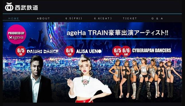 ゲストにDAISHI DANCEさん、ALISA UENOさん、CYBERJAPAN DANCERS