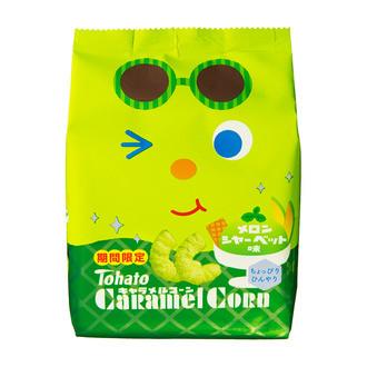 キャラメルコーン・メロンシャーベット味